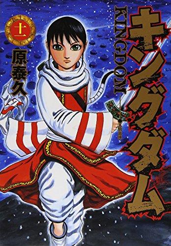 キングダム 11 (ヤングジャンプコミックス)