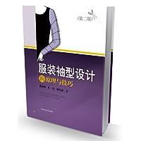 服装袖型设计的原理与技巧(第2版)