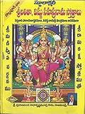 Sri Lalitha, Vishnu Sahasranama Stotralu