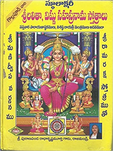 Buy Sri Lalitha, Vishnu Sahasranama Stotralu Book Online at