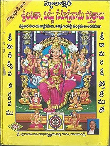 Lalita sahasranama stotram in telugu free download losttogether.
