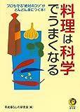 """料理は科学でうまくなる: プロも守る""""絶対のコツ""""が、どんどん身につく本! (KAWADE夢文庫)"""