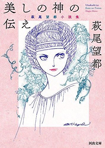 美しの神の伝え ─萩尾望都・小説集─ (河出文庫)