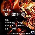 wisの夏目漱石 10 「文鳥/僕の昔/初秋の一日/他4編」