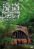 平沼義之 / 廃墟賛歌 廃道レガシイ Obroad Legacy DVD