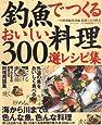 釣魚でつくるおいしい料理・300選レシピ集 (タツミムック―タツミ釣魚料理シリーズ)