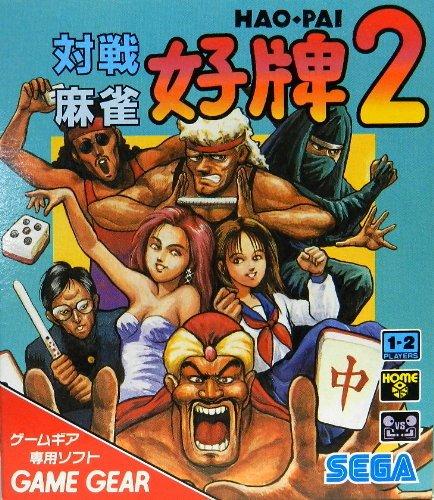対戦麻雀・好牌2 【ゲームギア】