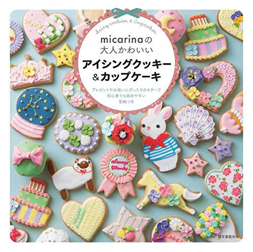 Micarinaの大人かわいいアイシングクッキー&カップケーキ:プレゼントやお祝いにぴったりのモチーフ。初心者でも始めやすい型紙つき