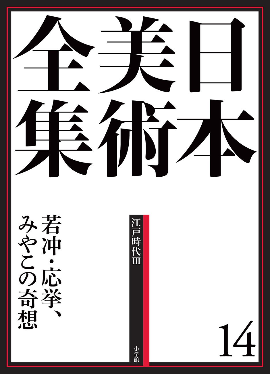 Download Conceit Japanese Art Collection 14-jakuchu Okyo, Kyoto (Japan Art Complete Works (All 20 Volumes)) [This Large] pdf