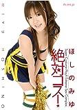 絶対コス! ほしのみゆ [DVD]