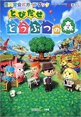 JAPAN Animal Crossing New Leaf//Tobidase Doubutsu no Mori The Complete Guide
