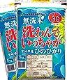 宮崎県産 無洗米 ひのひかり 10kg (5kg×2袋) 平成30年産