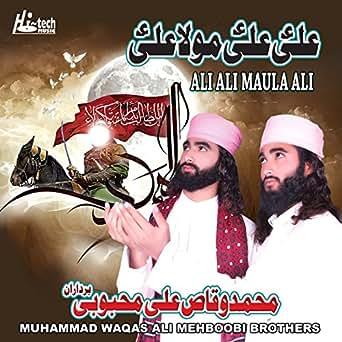 Ali Ali Maula Ali - Islamic Naats by Muhammad Waqas Ali