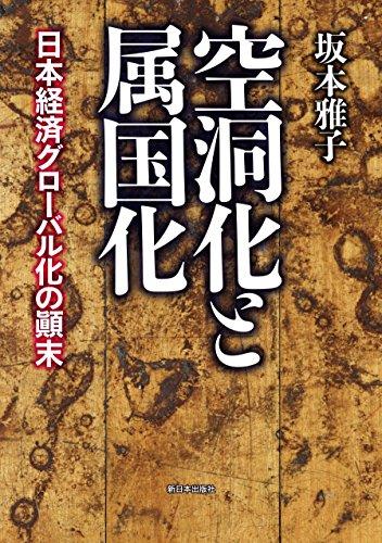空洞化と属国化―日本経済グローバル化の顚末
