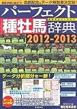 パーフェクト種牡馬辞典 2012-2013―産駒完全データ付き (競馬主義別冊)