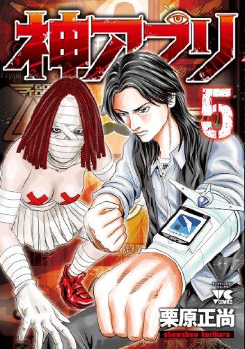 神アプリ(5) (ヤングチャンピオンコミックス)