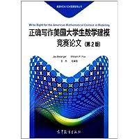 正确写作美国大学生数学建模竞赛论文(第2版)