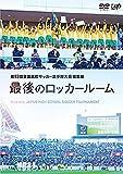 第93回全国高校サッカー選手権大会 総集編 最後のロッカールーム [DVD]