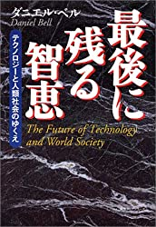 Chie the last remaining - technology and the future of human society (future book series) (1998) ISBN: 4886929427 [Japanese Import]