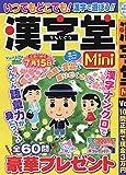 漢字堂mini(17) 2019年 03 月号 [雑誌]: ロジックメイト 増刊