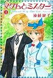 マダムとミスター (第1巻) (白泉社文庫)