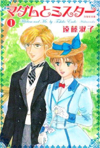 Download マダムとミスター (第1巻) (白泉社文庫) ebook