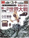 写真が語る第一次世界大戦 (「知」のビジュアル百科 (16))