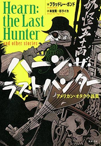 ハーン・ザ・ラストハンター: アメリカン・オタク小説集 (単行本)