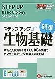 大学入試 ステップアップ 生物基礎 標準: センター試験・中堅私大を突破する! (大学入試絶対合格プロジェクト)
