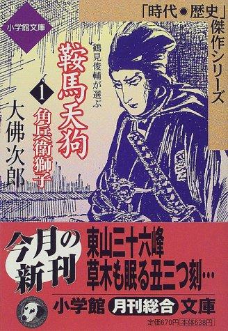 Kurama Tengu <1> Kakubejishi (Shogakukan Paperback - age and history masterpiece series) (2000) ISBN: 4094042318 [Japanese Import]