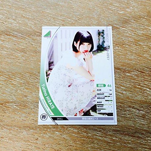 WCCFカード1枚 + オリカ16-17白 平手友梨奈 欅坂46