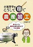 小池芳子の こうして稼ぐ農産加工: 味をよくし、受託を組み合わせてフル稼働