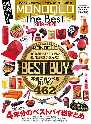 MONOQLO the Best 最新号 表紙画像