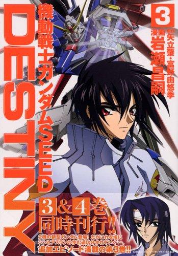機動戦士ガンダムSEED DESTINY 3 (マガジンZコミックス)