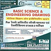 Basic Science & Engineeringg Drawing For Railway Assistant Loco Pailot By Er S K Jha ( Rukmini )