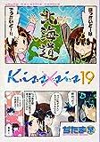 Kiss×sis(19) (KCデラックス ヤングマガジン)