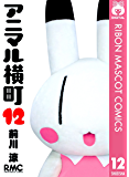 アニマル横町 12 (りぼんマスコットコミックスDIGITAL)