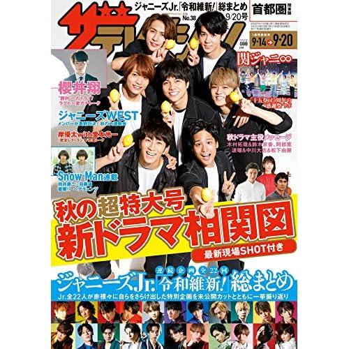 ザテレビジョン 2019年 9/20号 表紙画像