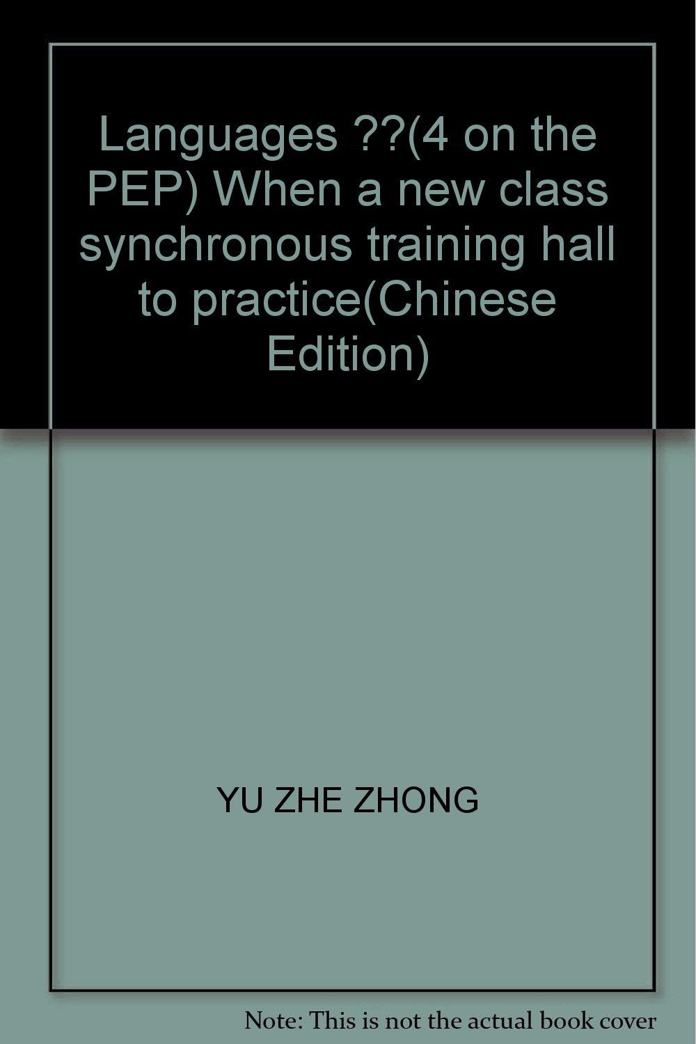 Read Online Languages ??(4 on the PEP) When a new class synchronous training hall to practice(Chinese Edition) pdf