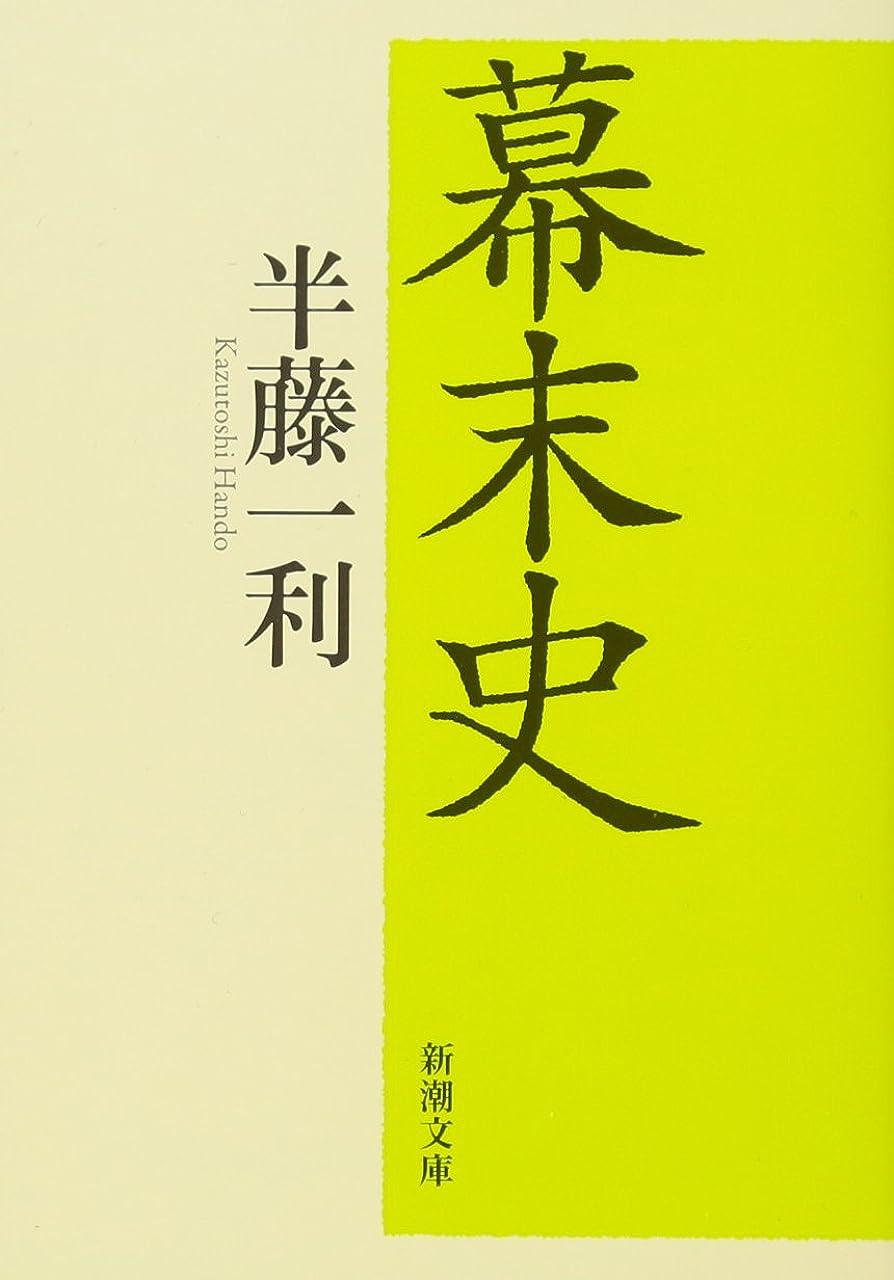 腐敗億小学生ペリー提督日本遠征記 (下) (角川ソフィア文庫)