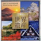 NBC 2017 卓上カレンダー 日本の世界遺産 N65-CL7028