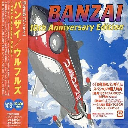 Amazon | バンザイ~10th Anniver...