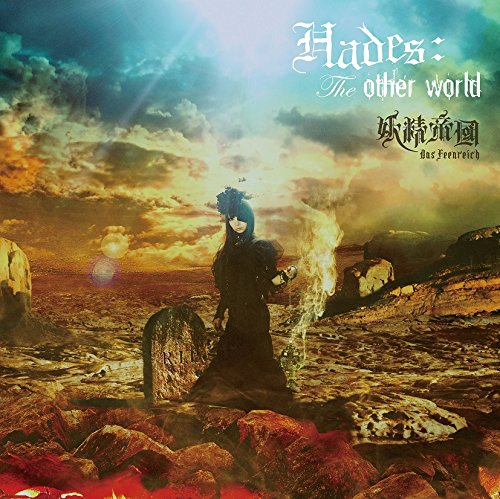Hades:The other world(DVD付)の商品画像
