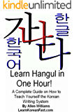 Learn Hangul in One Hour: A Complete Course on How to Teach Yourself the Korean Writing System (Learn Korean Fast Book 1)
