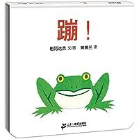 蒲蒲兰绘本馆:蹦!(2013新版)