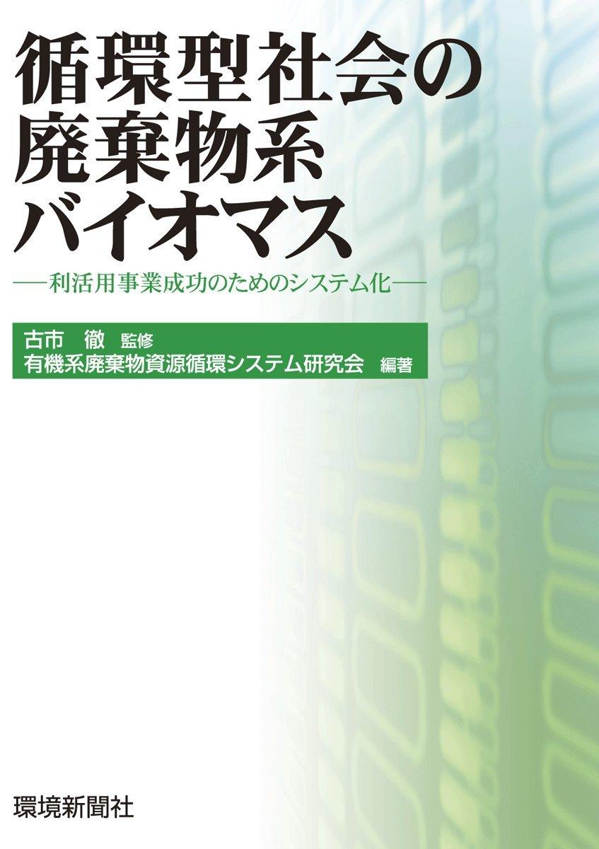 Junkangata shakai no haikibutsukei baiomasu : Rikatsuyo jigyo seiko no tameno shisutemuka. PDF