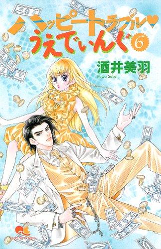 Happy Trouble Wedding 6 (Queens Comics) (2007) ISBN: 4088654021 [Japanese Import] (Happy Trouble Wedding)