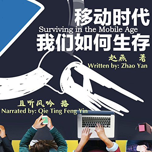 -  [Surviving in the Mobile Age]