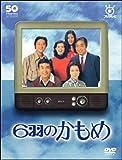 フジテレビ開局50周年記念DVD 6羽のかもめ