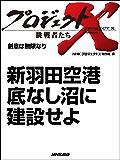 「新羽田空港 底なし沼に建設せよ」 ―創意は無限なり プロジェクトX~挑戦者たち~